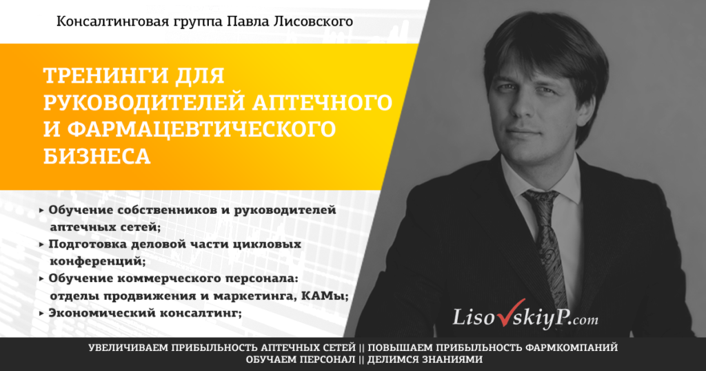 Авторские тренинги Павла Лисовского