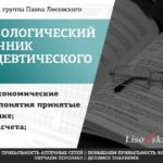 Терминологический справочникa фармрынка