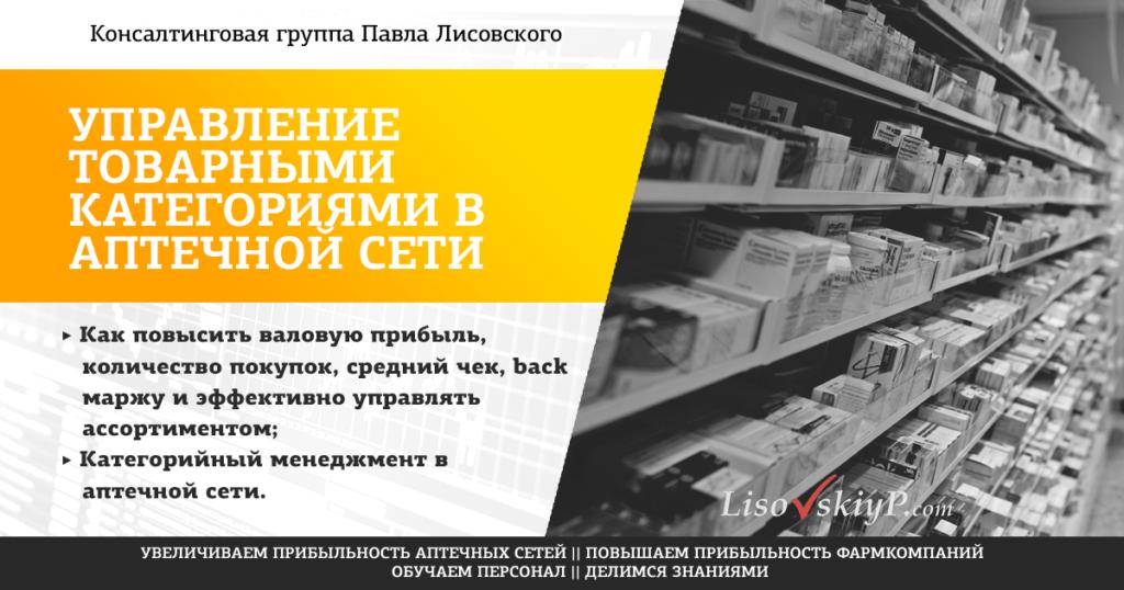 Управление товарными категориями в ваптечной сети