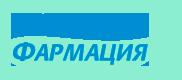 Павел Лисовский сотрудничает с Амурфармация