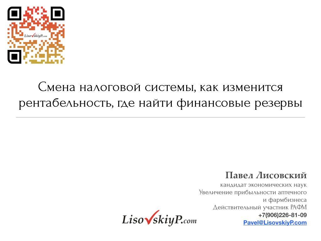 LisovskiyP.com-налоги-рентабельность.001