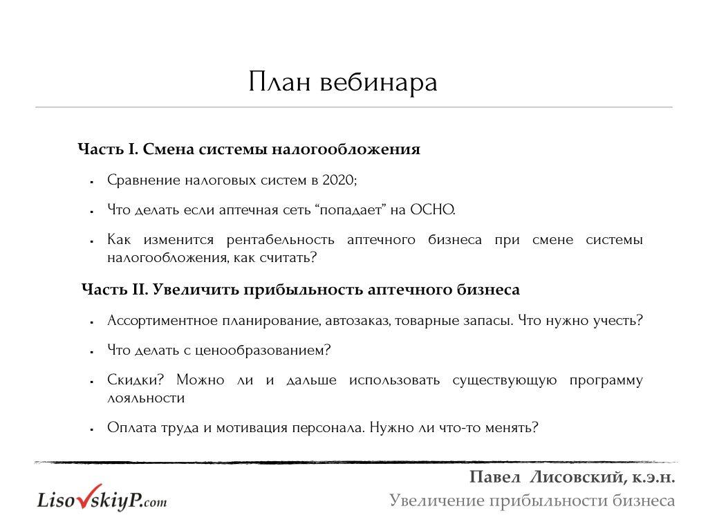 LisovskiyP.com-налоги-рентабельность.002