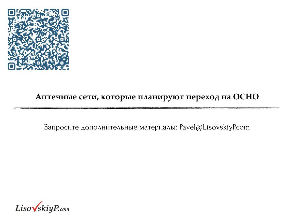 LisovskiyP.com-налоги-рентабельность.007