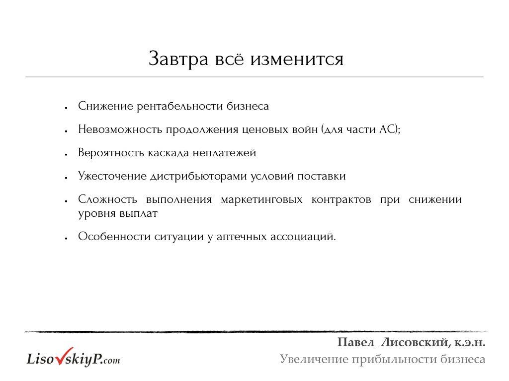 LisovskiyP.com-налоги-рентабельность.008