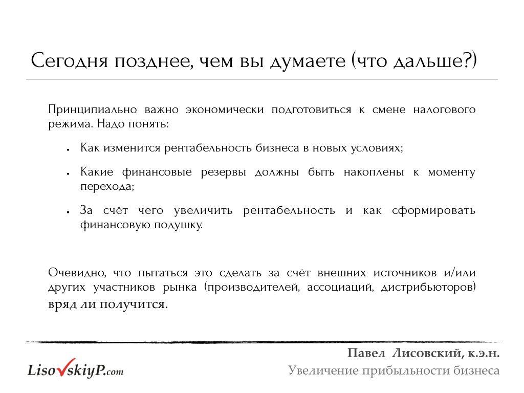 LisovskiyP.com-налоги-рентабельность.009
