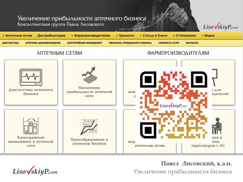 LisovskiyP.com-налоги-рентабельность.014