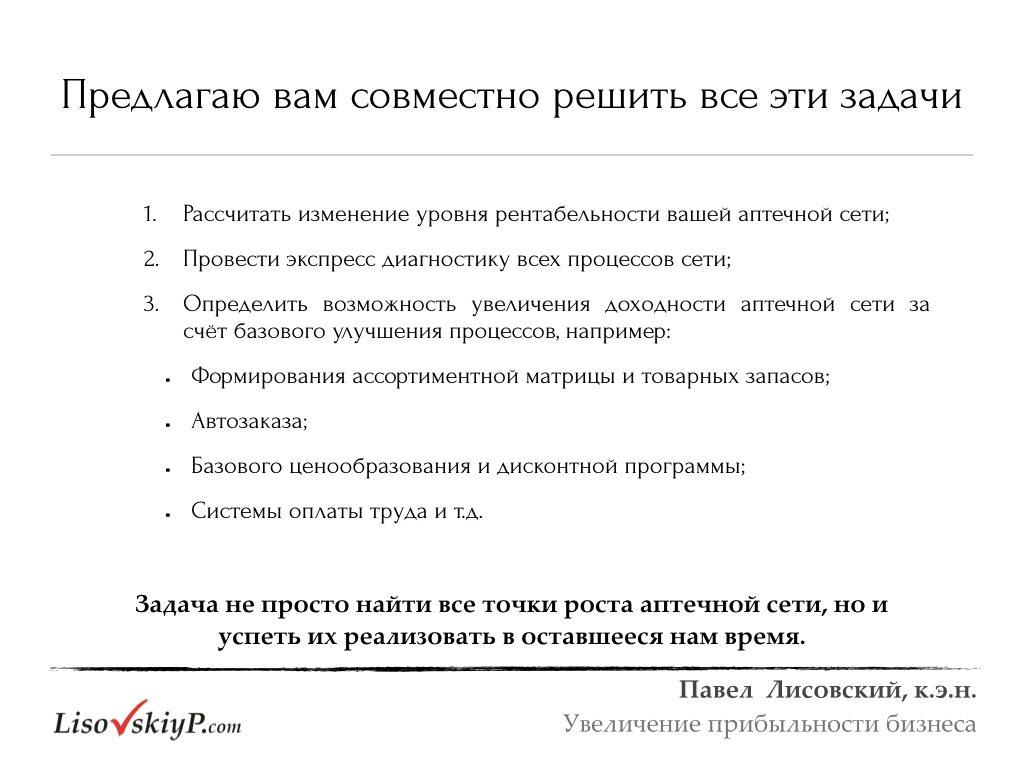 LisovskiyP.com-налоги-рентабельность.015