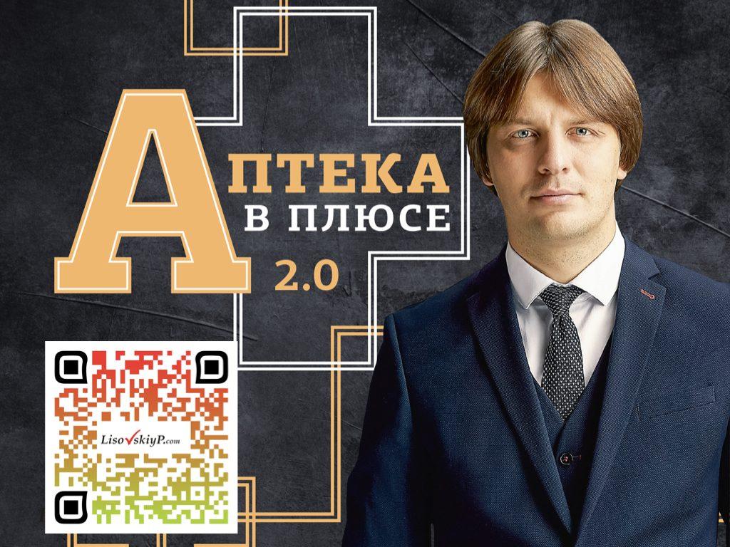 LisovskiyP.com-налоги-рентабельность.016